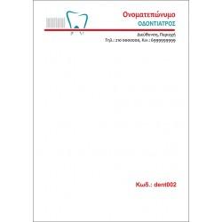 Συνταγολόγιο οδοντίατρου 2 έγχρωμο